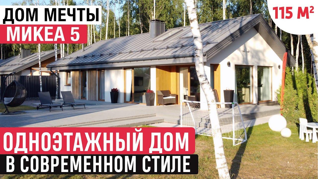Одноэтажный дом с удобной планировкой /Стильный дом мечты/Обзор дома и Рум Тур