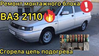 Отремонтируй сам! Блок предохранителей 2110 2112 | блог ВАЗ