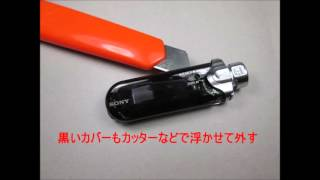 ウォークマン walkman nw a605 nw a607 nw a608 nw e405 nw e407 nw e505 nw e507の分解とバッテリー 電池 交換