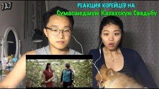 Реакция корейцев на Сумасшедшую Казахскую Свадьбу
