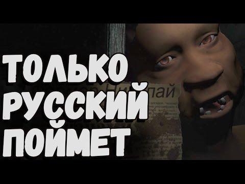 Anti Horror - Самый Ржачный Хоррор (только для русских)