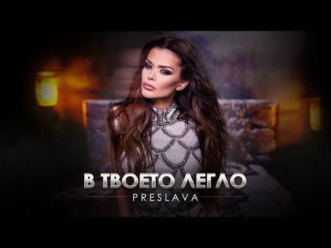 PRESLAVA - V TVOETO LEGLO / Преслава - В твоето легло, 2021