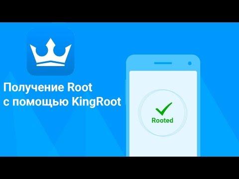 Как пользоваться kingroot