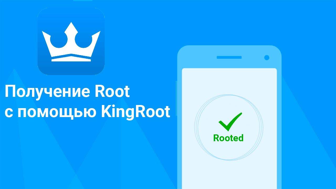 KingRoot - получение Root в один клик