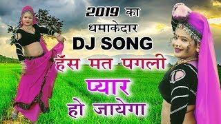 मैना का पुरे राजस्थान में तहलका मचाने वाला Dj सोंग : Hash Mat Pagli Pyar Ho Jayega | Superhit Song