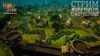 Folk Tale СТРИМ Жека Херсон ОБУЧЕНИЕ и интервью с Создателем игры