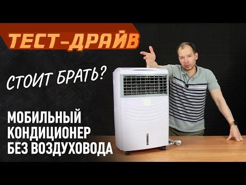 Мобильный кондиционер без воздуховода. Охладитель воздуха в действии