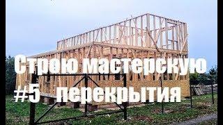 Строительство мастерской - перекрытия (Мастерская Пират Вудс)