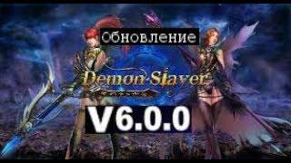 Demon Slayer Mobile #18 Обновление v6.0.0