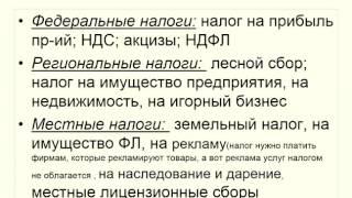 Ефимова Г И  МДК 03 01 Организация расчетов с БиВБФ урок 1  Налоговая система РФ  Функции налогов