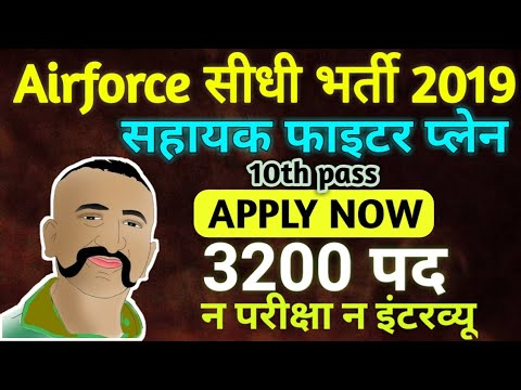 Indian Air Force Open Rally Bharti 2019 | Indian Air Force Recruitment 2019 | Sarkari Naukri 2019 Mp3