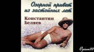 Константин Беляев. Москвички.