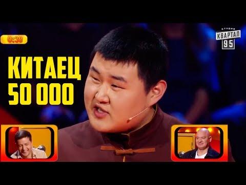 УГАРный китаец есть