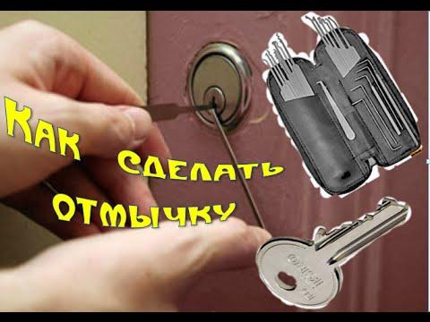 видео: Как сделать отмычку из ключа? + ТЕСТ