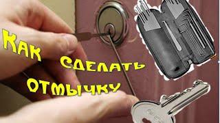 Как сделать отмычку из ключа ТЕСТ