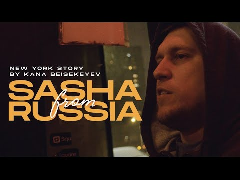 Sasha from Russia. New York Story by Kana Beisekeyev Ru/Eng Subs