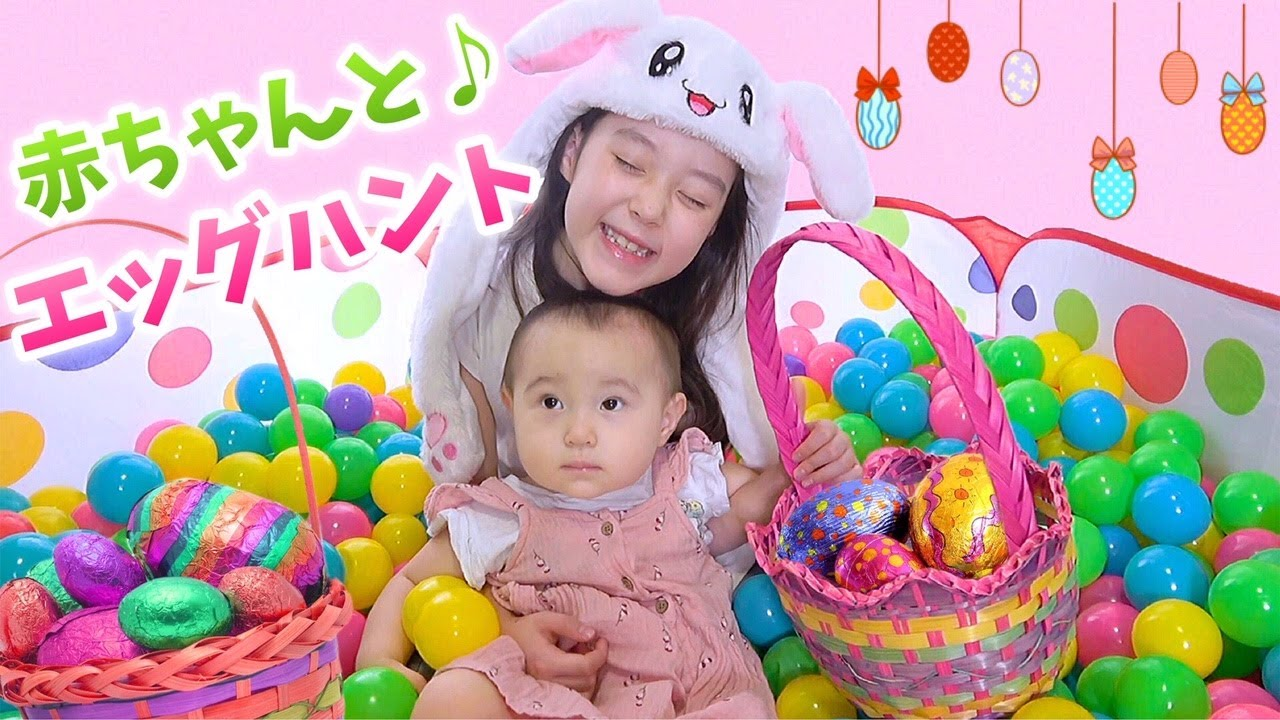 1歳の赤ちゃんが初めてのエッグハントで大興奮!おうちでイースターエッグハント♪バイリンガル姉妹