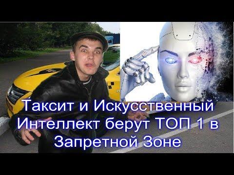 Первый ТОП 1 в запретной зонне кс го искусственного интеллекта ЭЛИС.