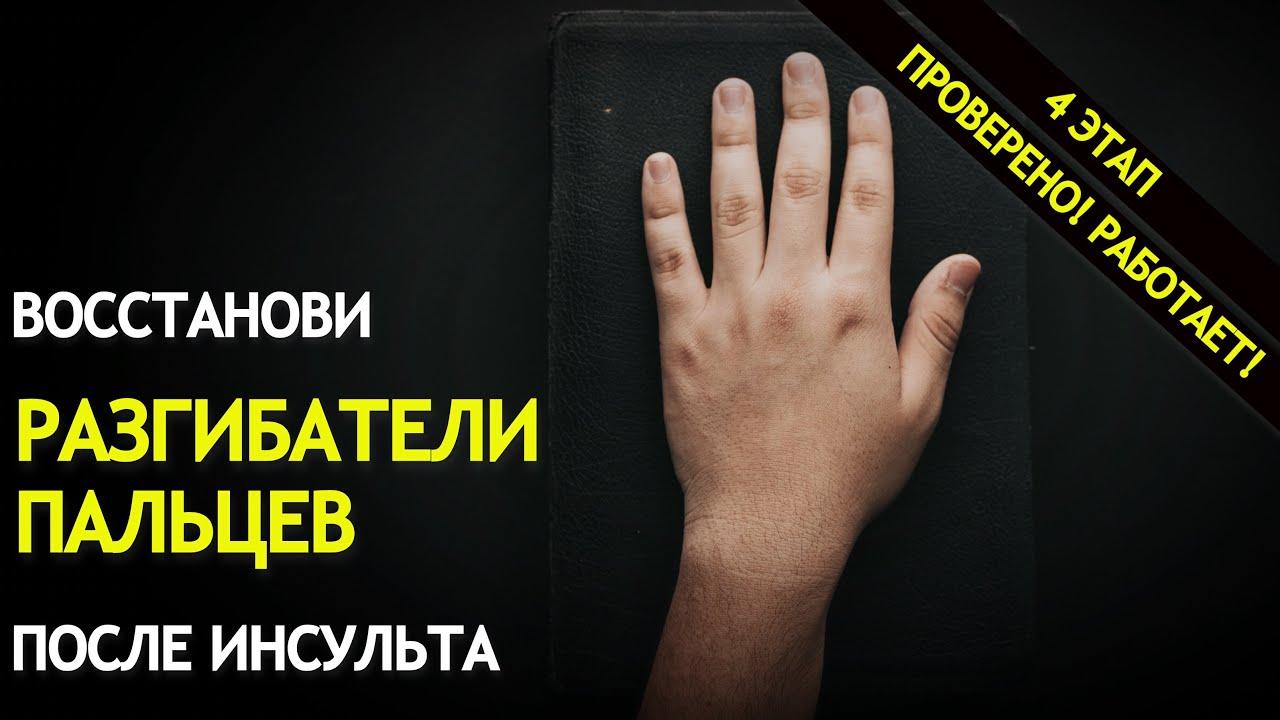 ВОССТАНОВИ РАЗГИБАТЕЛИ ПАЛЬЦЕВ ПОСЛЕ ИНСУЛЬТА. Часть 3.