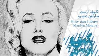 كيف أرسم # ملامح الوجه مارلين مونرو..How can I draw Marilyn Monroe face