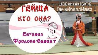 Гейша, кто она? # Школа Гейш # тренинги для женщин # медитация для женщин # Евгения Фролова