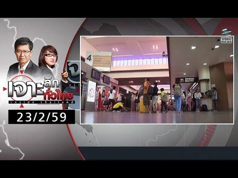 เจาะลึกทั่วไทย 23/2/59 : ปัญหาการบินในประเทศไทย
