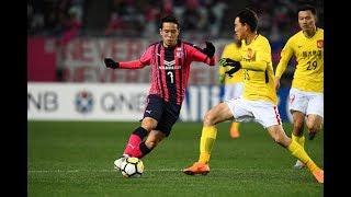 Cerezo Osaka 0-0 Guangzhou Evergrande (AFC Champions League 2018: Group Stage)