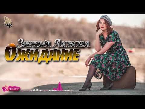 Зарема Аюбова - Ожидание (New Music)