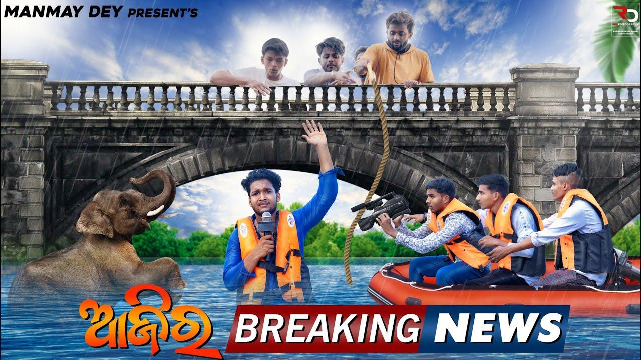 aaji ra breaking news    odia short film    odia film    manmay dey