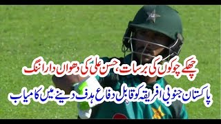 Pakistan vs South Africa 2nd ODI 2019 Full highlights of Pakistan Inning