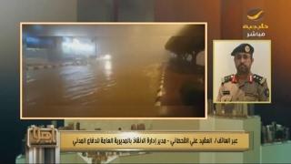 بالفيديو.. الدفاع المدني: أنظمة لملاحقة المتهورين لقطع السيول