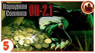 Цена золота. Народная Солянка + Объединенный Пак 2.1 / НС+ОП 2.1 # 005.