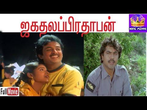 Mohan In-jagadhalapradhapan-R Sarathkumar,Senthil,Covaisarala,Mega Hit tamil H D Full Movie
