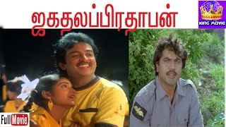 Video Mohan In-jagadhalapradhapan-R Sarathkumar,Senthil,Covaisarala,Mega Hit tamil H D Full Movie download MP3, 3GP, MP4, WEBM, AVI, FLV November 2017