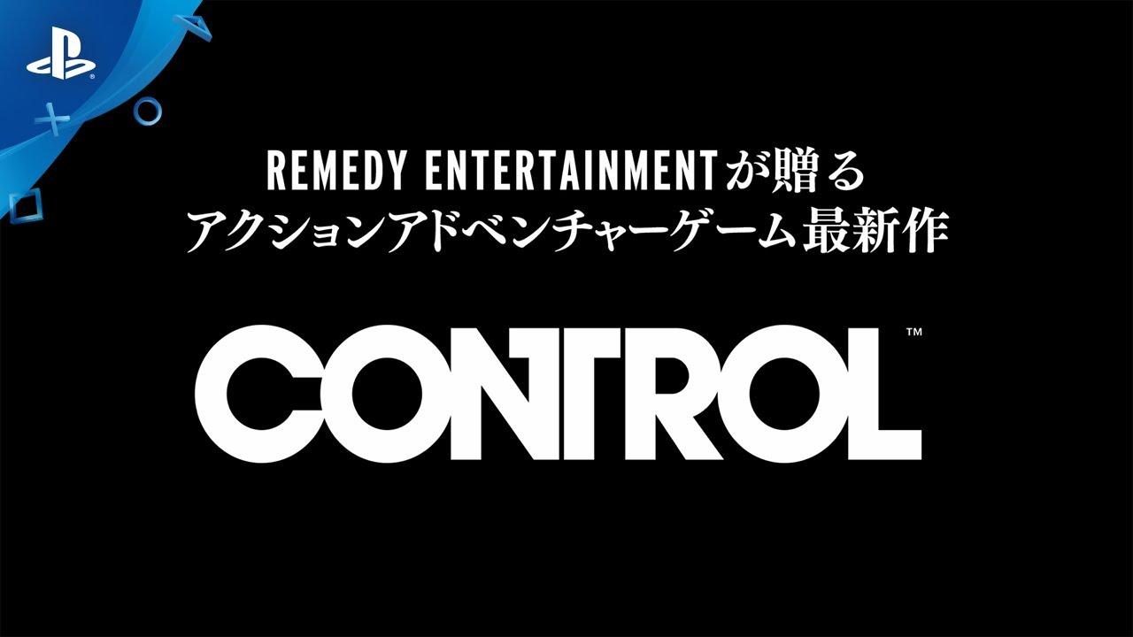 『CONTROL(コントロール)』 日本オリジナルトレーラー