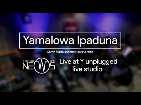 Sarith Surith and the News - Yamalowa Ipaduna