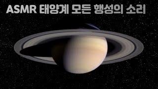 [ASMR] 태양계 모든 행성들의 소리들