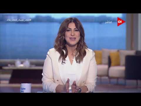 صباح الخير يامصر - الصحة تنشر فيلمًا عن تطوير المنظومة الطبية  داخل مستشفيات العزل في مواجهة كورونا  - نشر قبل 10 ساعة