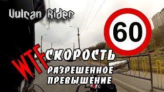 Скорость и разрешённое превышение WTF??? Разговоры за рулём [Vulcan Rider](, 2019-06-05T15:45:58.000Z)