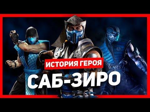 История героя: Саб-Зиро (Mortal Kombat)