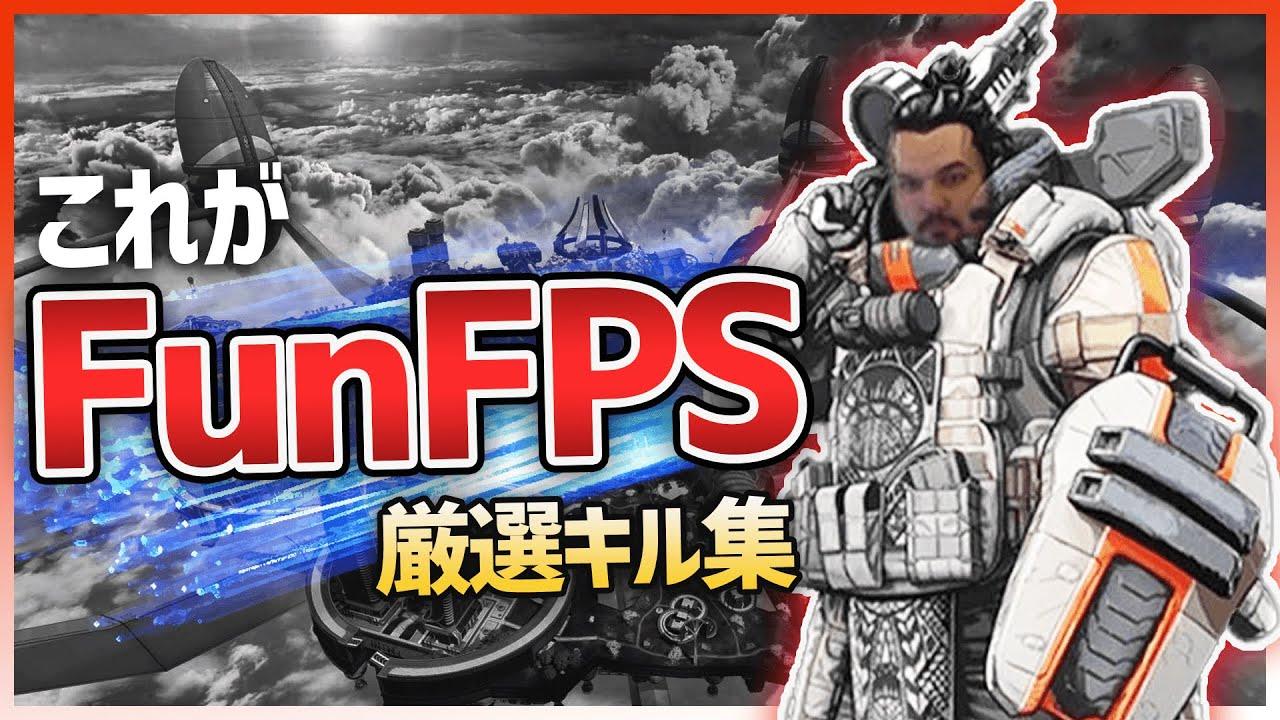 """王者TSMをほぼ1人で壊滅させた、プレデター1位常連""""FunFPS""""とはこの男!【ApexLegends/エーペックス】#FunFPS"""