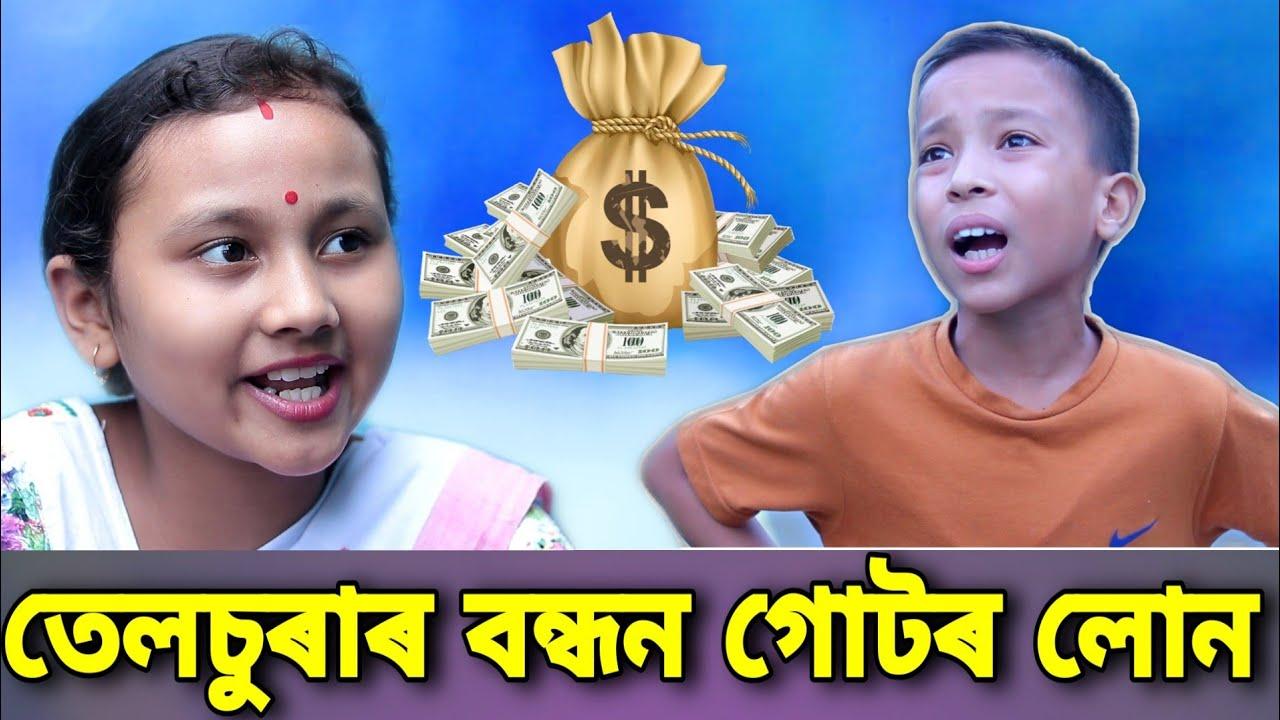 তেলচুৰাৰ বন্ধন , Telsura Comedy Video , Bimola New Video , New Assamese Comedy Video