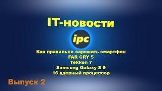 IT-новости. Выпуск 2 (28.05.2017)