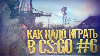 Как надо играть в CS GO #16 (Serj, Beav!se, Гавер, Лайкер, Веселая нарезка)
