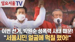 이번 선거, 박원순 성폭력 사태 때문! 김종인 &quo…
