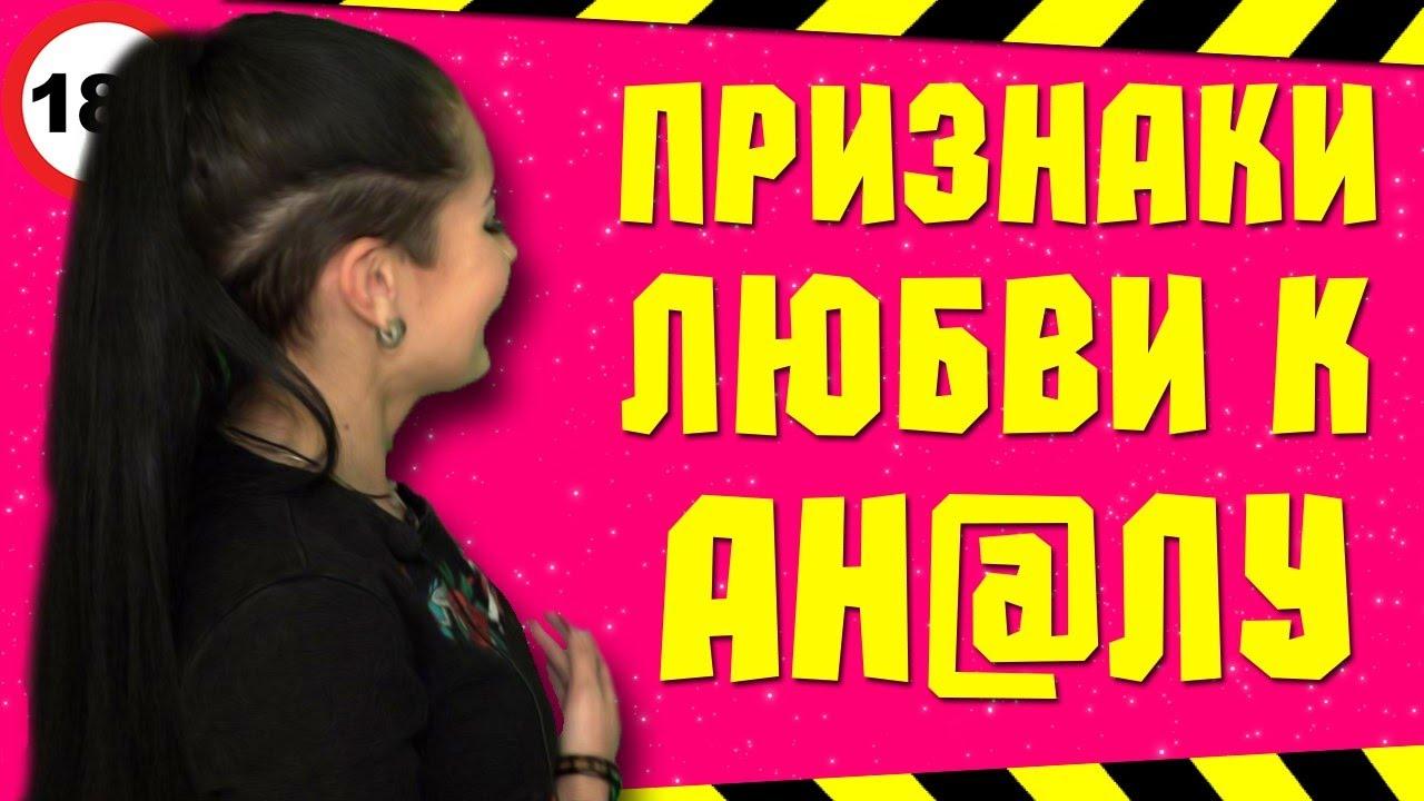 devushki-lyubite-analniy-seks-opros-vozbuzhdeniya-muzhchin-smotret-onlayn