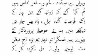 faiz: donon jahaan teri: barkat ali فیض: دونوں جہان تیری: برکت علی