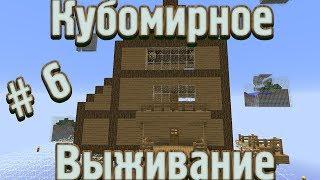 Minecraft : Красивый Дом (Время Декора) - Кубомирное выживание # 6