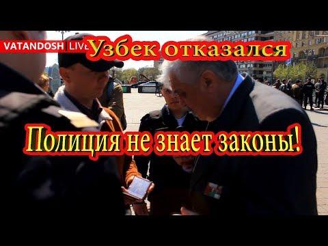 Узбек отказался выполнить требование полиции показать документы, так как они незаконны! Не знающие з