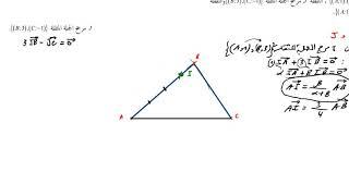 الفرض الاول للفصل الثاني في الرياضيات للثانية ثانوي (المرجح) رقم 5